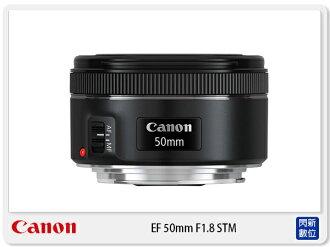 【分期0利率,免運費】Canon EF 50mm F1.8 STM 防震 定焦 人像 鏡頭 大光圈 (50 1.8,彩虹公司貨)