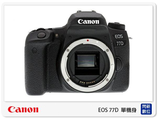 閃新科技:回函送相機包+64GCanonEOS77DBODY單機身(公司貨)