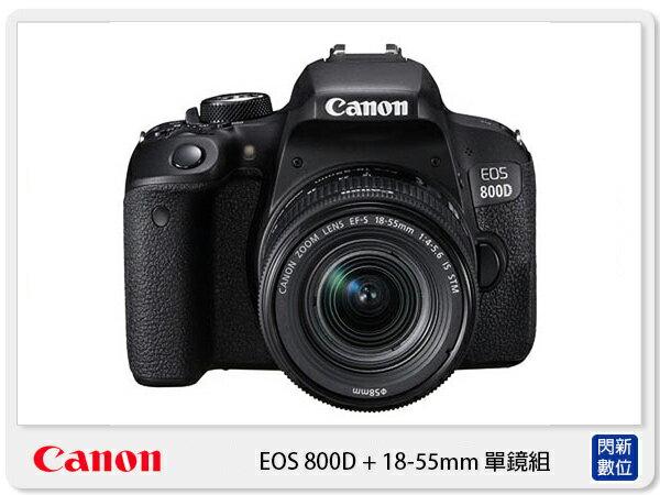 閃新科技:回函送相機包+64GCanonEOS800D+18-55mm單鏡組(公司貨)