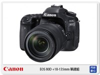 Canon數位單眼相機推薦到CANON 80D +18-135mm IS USM 單鏡組(公司貨)就在閃新科技推薦Canon數位單眼相機