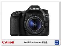 Canon數位單眼相機推薦到CANON 80D+18-55mm STM 單鏡組(80D,公司貨)就在閃新科技推薦Canon數位單眼相機