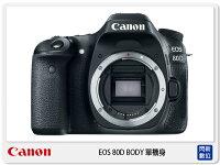 Canon數位單眼相機推薦到回函送原廠電池+禮券3000元~  CANON 80D BODY 單機身(80D,彩虹公司貨)就在閃新科技推薦Canon數位單眼相機