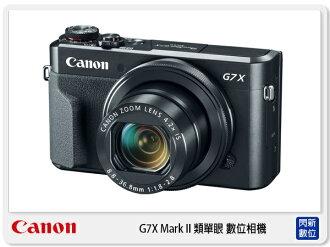【分期0利率,免運費】登錄送原電 Canon PowerShot G7 X Mark II 類單眼 數位相機 (G7X M2 彩虹公司貨)