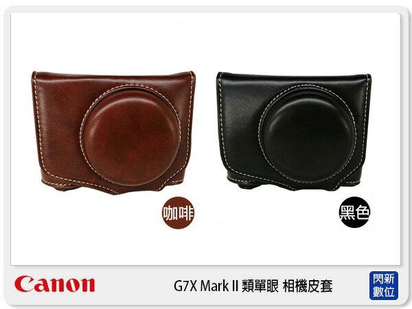 CANON PowerShot G7X M2 兩件式 復古皮套 手工 相機包 含背帶 副廠 咖/黑 (G7 X M2 專用)
