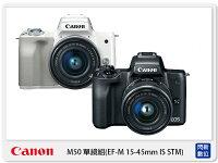 Canon數位單眼相機推薦到回函送2000元禮券+64G~ CANON EOS M50+15-45mm 單鏡組 (M50 15-45,彩虹公司貨)就在閃新科技推薦Canon數位單眼相機