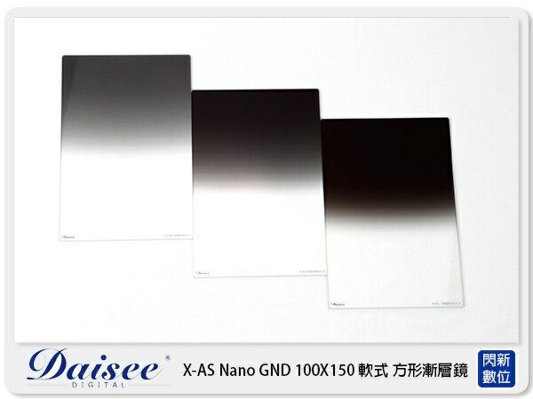 【分期0利率,免運費】Daisee X-AS NANO GND 100X150mm 軟式 方型漸層鏡 漸變灰 ND8 (公司貨)