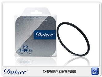 【分期0利率,免運費】Daisee SLIM UV HAZE X-HD NANO MC 77mm 多層鍍膜 防潑水 抗油墨 防靜電 保護鏡 77