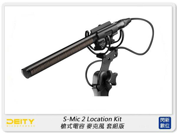 閃新科技 Aputure Deity S-Mic 2 Location Kit 麥克風 套組版 (公司貨)