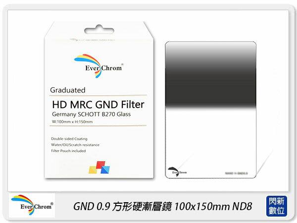 【銀行刷卡金+樂天點數回饋】送磁鐵框~ Ever Chrom Hard GND0.9 方形 硬式 漸層鏡 100x150mm ND8