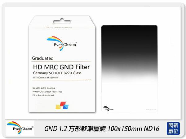 【銀行刷卡金+樂天點數回饋】送磁鐵框~ Ever Chrom Soft GND1.2 方形 軟式 漸層鏡 100x150mm ND16