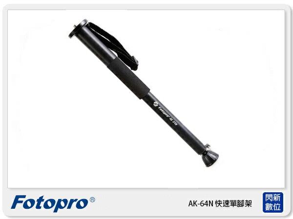 【分期0利率】FOTOPRO富圖寶AK-64N專業輕便快速鋁合金單腳架AK64NAK64(湧蓮公司貨)