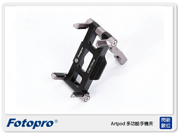【分期0利率】FOTOPRO富圖寶Artpod多功能手機夾不含腳架(湧蓮公司貨)