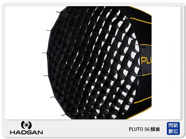 【分期0利率,免運費]HADSANPluto56蜂巢無影罩專用商品不含無影罩(公司貨)