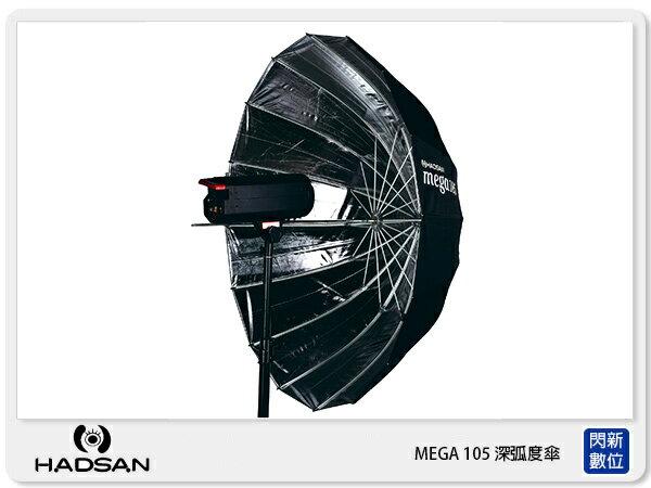 【分期0利率,免運費]HADSANMEGA圓弧深弧度傘銀傘反光罩聚散光105cm(公司貨)