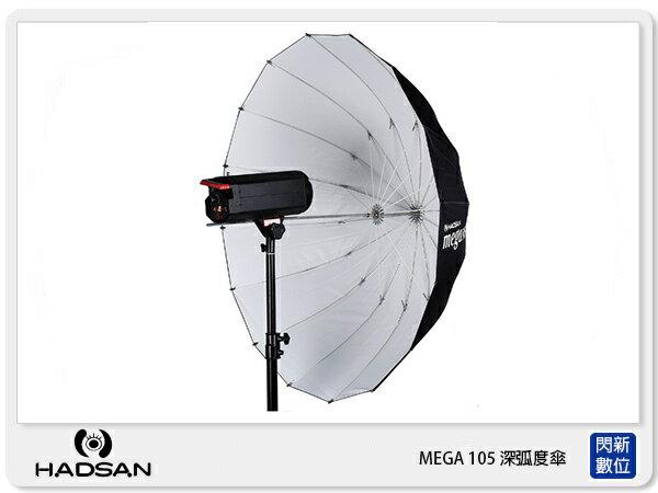【分期0利率,免運費] HADSAN MEGA 圓弧 深弧度傘 白傘 反光罩 聚散光 反射傘 105cm(105,公司貨)