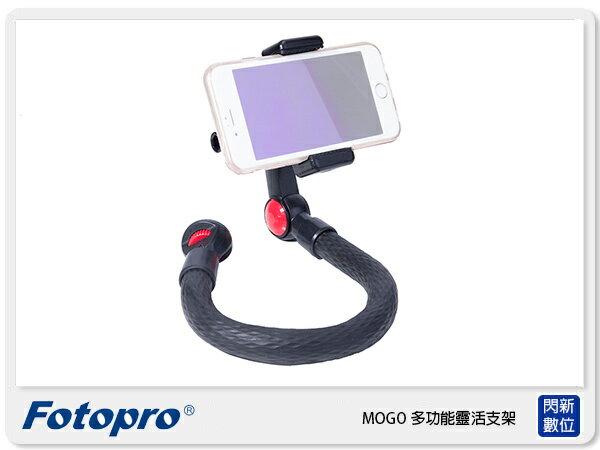 【分期0利率,免運費】FotoproMOGO多功能靈活支架單腳架可彎曲直播手機相機GOPRO(公司貨)