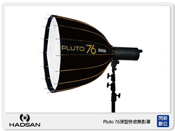 【分期0利率,免運費]HADSANPluto76深型快收無影罩16傘骨設計(公司貨)