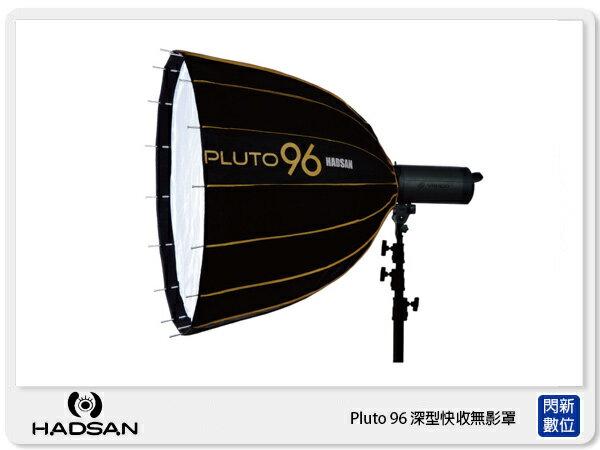 【分期0利率,免運費]HADSANPluto96深型快收無影罩16傘骨設計(公司貨)