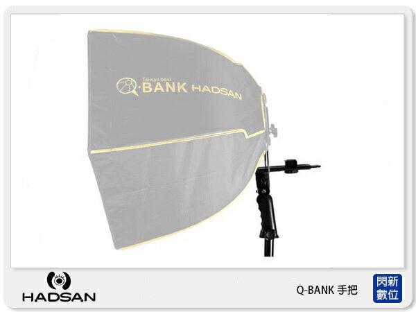 【分期0利率,免運費]HADSANQ-Bank把手六角快收無影罩專用不含無影罩(公司貨)