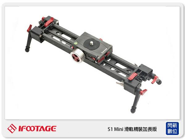 閃新科技:【分期0利率,免運費】iFootageS1Mini精裝加長版滑軌(湧蓮公司貨)