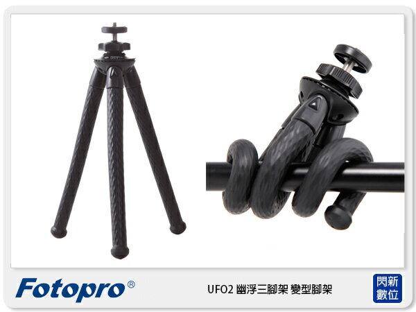 閃新科技:【分期零利率,免運費】FOTOPRO富圖寶UFO2幽浮三腳架攜帶型變型腳架(UFO2湧蓮公司貨)