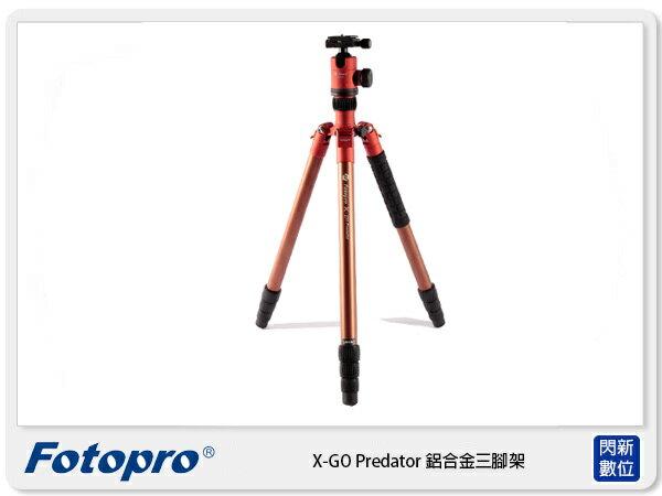 閃新科技:【分期0利率,免運費】FOTOPRO富圖寶X-GOPredator鋁合金三腳架(湧蓮公司貨)