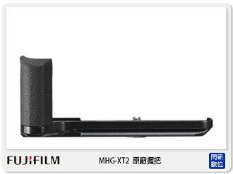 【免運費】現貨! Fujifilm 富士 MHG-XT2 原廠握把 把手 (XT2專用,恆昶公司貨)
