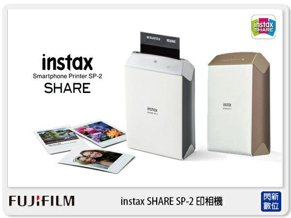 【分期0利率,免運費】現貨 FUJIFILM 富士 INSTAX SHARE SP-2 無線印相機 拍立得 (SP2,恆昶公司貨)