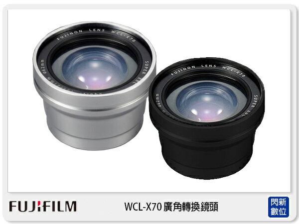 【分期0利率,免運費】銀現貨 FUJIFILM 富士 WCL-X70 廣角轉換鏡頭 X70專用 廣角鏡 (WCLX70 恆昶公司貨)