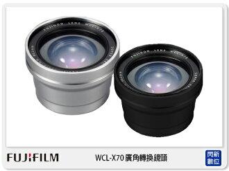 【分期0利率,免運費】現貨 FUJIFILM 富士 WCL-X70 廣角轉換鏡頭 X70專用 廣角鏡 (WCLX70 恆昶公司貨)