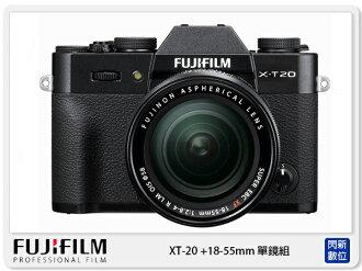 FUJIFILM 富士 XT-20 + 18-55mm 單鏡組 (XT20 18-55 恆昶公司貨)
