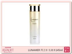 FUJIFILM ASTALIFT 艾詩緹 LUNAMER 月之水系列 LOTION 化妝水 145ml 滋潤型(公司貨)