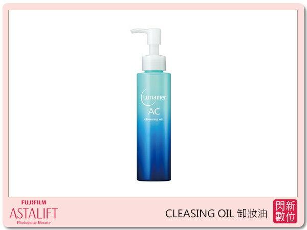 FUJIFILMASTALIFT艾詩緹LUNAMERAC系列CLEASINGOIL卸妝油120mL(公司貨)