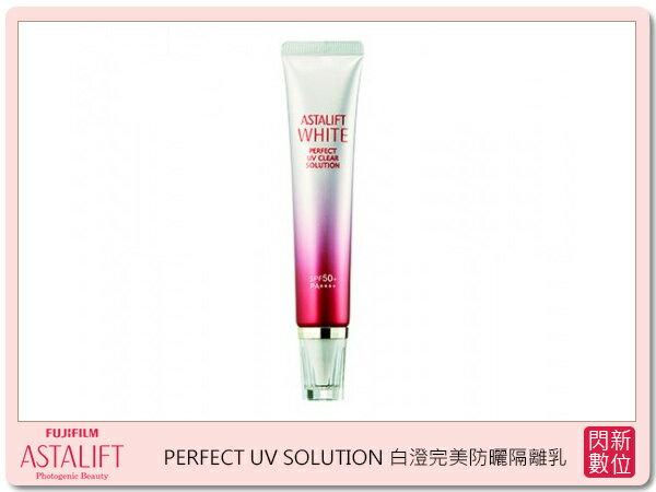 FUJIFILM ASTALIFT 艾詩緹 美白系列 PERFECT UV SOLUTION 白澄完美防曬隔離乳 SPF50 (公司貨)