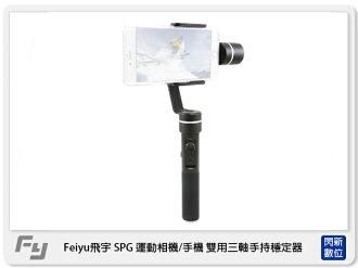 Feiyu 飛宇 SPG 雙用三軸手持穩定器 適用 運動攝影機 / 手機 (公司貨)