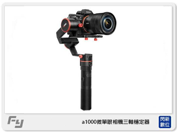 閃新科技:Feiyu飛宇a1000微單眼相機三軸穩定器單手持(公司貨)