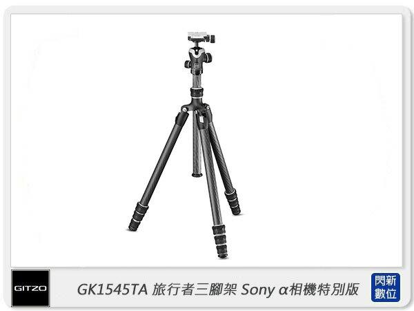 【滿3000現折300+點數10倍回饋】Gitzo Traveler kit α 旅行者三腳架 SONY a 相機 特別版 (正成公司貨) GK1545TA
