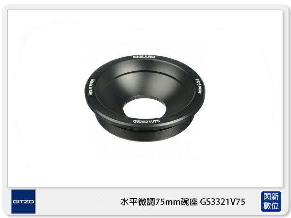 Gitzo水平微調75mm碗座GS3321V75(公司貨)