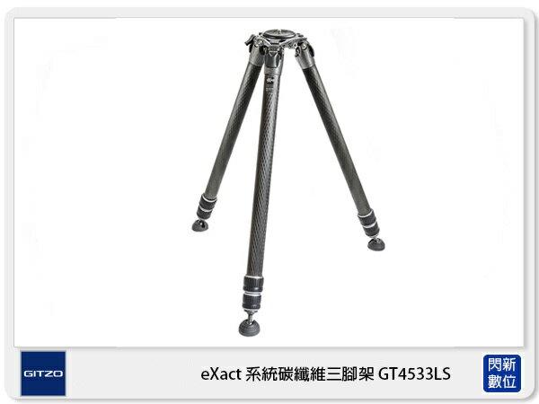 GitzoeXactSystematicGT4533LS系統碳纖維三腳架4號腳(公司貨)