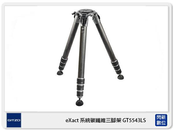 GitzoeXactSystematicGT5543LS系統碳纖維三腳架5號腳(公司貨)