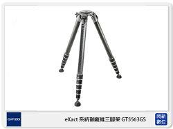 Gitzo eXact Systematic GT5563GS 系統碳纖維 三腳架 5號腳 (公司貨)