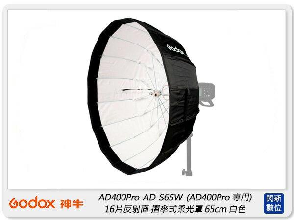 【銀行刷卡金+樂天點數回饋】GODOX 神牛 AD-S65W 摺傘式柔光罩 65cm 白色 適AD400Pro AD300Pro(公司貨)