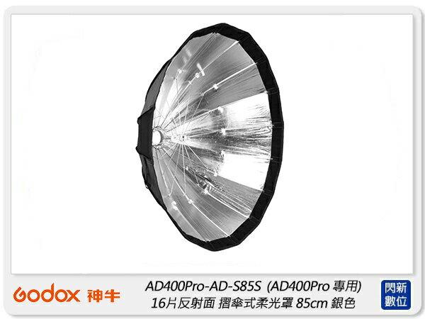 【銀行刷卡金+樂天點數回饋】GODOX 神牛 AD-S85S 摺傘式柔光罩 85cm 銀色 適AD400Pro AD300Pro(公司貨)