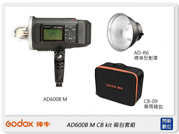 【銀行刷卡金+樂天點數回饋】GODOX 神牛 AD600BM CB kit箱包套組(AD600 公司貨)手控出力攜帶型 外拍閃光燈 攝影燈 棚燈