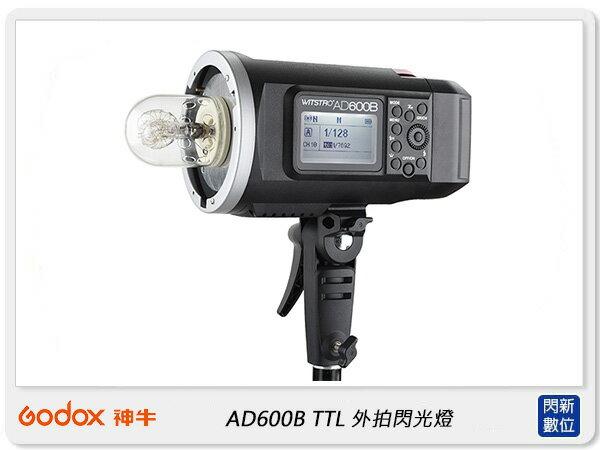 【銀行刷卡金+樂天點數回饋】GODOX 神牛 AD600B TTL 外拍 閃光燈 棚燈 攝影燈(公司貨)