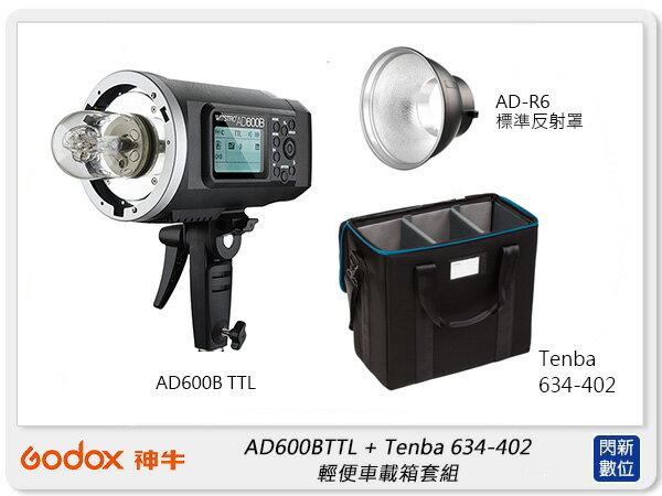 【銀行刷卡金+樂天點數回饋】GODOX 神牛 AD600B TTL + Tenba 634-402 輕便車載箱套組(公司貨)外拍閃光燈 棚燈