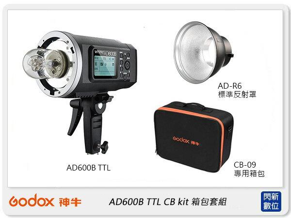 【銀行刷卡金+樂天點數回饋】GODOX 神牛 AD600B TTL CB kit 箱包套組 (公司貨) 外拍閃光燈 棚燈 攝影燈