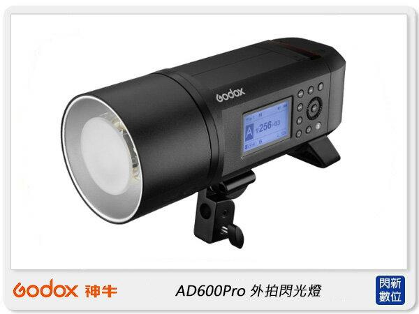【銀行刷卡金+樂天點數回饋】GODOX 神牛 AD600Pro TTL II 外拍閃光燈(公司貨) 攝影燈 棚燈