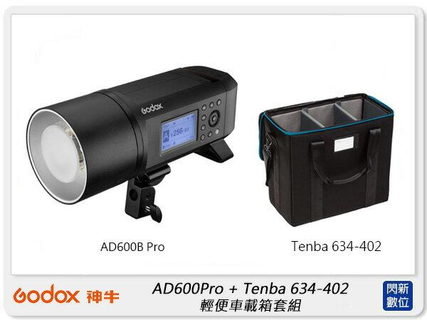 【銀行刷卡金+樂天點數回饋】GODOX 神牛 AD600Pro + Tenba 634-402 輕便車載箱套組(公司貨)攝影燈 棚燈