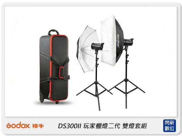【銀行刷卡金+樂天點數回饋】GODOX 神牛 DS300II X2 KIT 玩家棚燈 二代 雙燈組 攝影燈(DS300 II,公司貨)